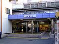 Keisei-sekiya-station.jpg