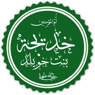 Khadija bint Khuwaylid the first wife of Muhammad