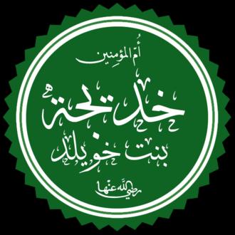 Khadija bint Khuwaylid - Image: Khadijah