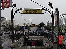 Kievskaya stations, Paris Metro style entry (Вход на станции Киевская в стиле Парижского метро) (4981721951)