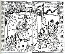 Kongming subjects Ma Su to execution.jpg