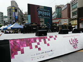 Korea Queer Culture Festival 2014 03.JPG