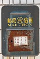Lüshunkou China Mailbox-of-China-Post-01.jpg