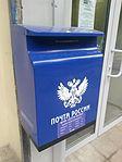 Lebedev postbox.jpg