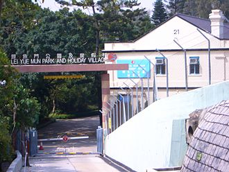Lei Yue Mun Park and Holiday Village - Entrance of Lei Yue Mun Park and Holiday Village