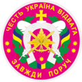 Logo zag-viysk emblema.png