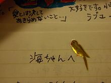 Love letter in Japanese.jpg