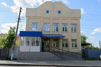 Liubotyn - Image: Lyubotyn City Employment Center (01)