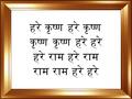 Maha-mantra.png
