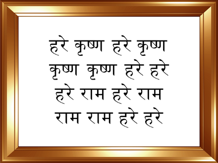 Mantra of the Hare Krishna bhakti school of Hinduism Maha-mantra.png