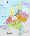 Map provinces Netherlands-ar.jpg