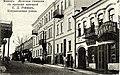 Miensk, Kojdanaŭskaja. Менск, Койданаўская (1901-17).jpg