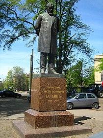 Monument of Sergei Botkin.jpg