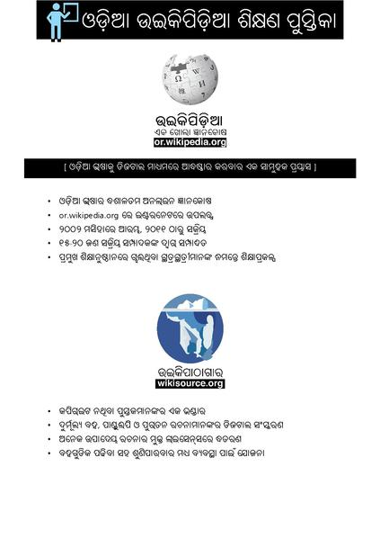 File:Odia Wikipedia learning guide.pdf