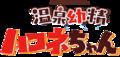 Onsen Yōsei Hakone-chan logo.png