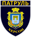 Patch of Kherson Patrol Police.png