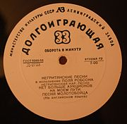 Paul Robeson - Negro Songs - Soviet Ministry of Culture