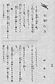 Poems about music by Kho Se-guan 1926.jpg