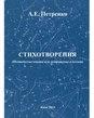Poetry experinebts 2014 Inet.pdf
