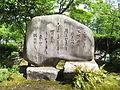 Poetry monument of Irako Seihaku.JPG