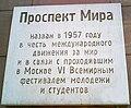Pospect Mira Moscow Plaque.jpg