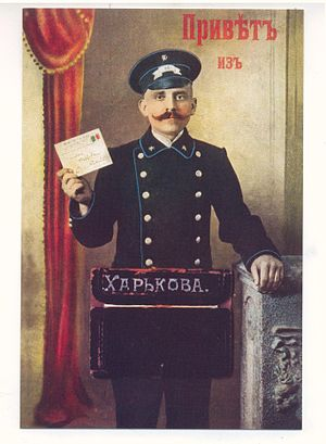 Russian Post - A Russian Empire postman