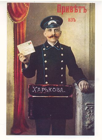 Postage stamps and postal history of Russia - A Russian Empire postman.
