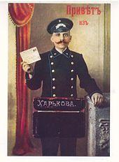 Униформа почтальона Российской империи и его сумка (на фуражке указан номер 60)