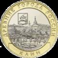 RR5714-0065R 10 рублей 2019 Клин (древние города России).png