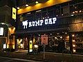 RUMP CAP Shinbashi branch 2018-02-21.jpg