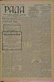 Rada 1908 169.pdf