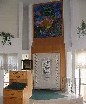 Elon Moreh - Ark in Rahamei Tirtzah synagogue