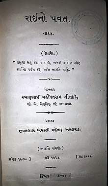 Raino Parvat 5th edition title page.jpg