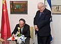 Reuven Rivlin meeting with Wang Qishan, October 2018 (7375).jpg