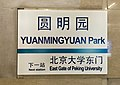 Running-in board of Yuanmingyuan Park Station (20160320080358).jpg