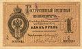 RussiaPA41-1Ruble-1870-donatedtj f.jpg