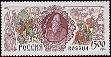 Russia stamp 1996 № 329.jpg