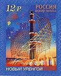 Russia stamp 2009 № 1384.jpg