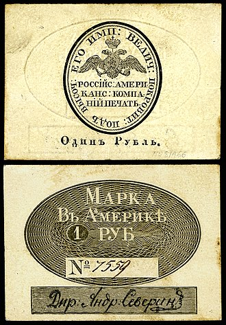 Scrip - Russian-American Company parchment scrip (1 Ruble), from between 1826 and 1858.
