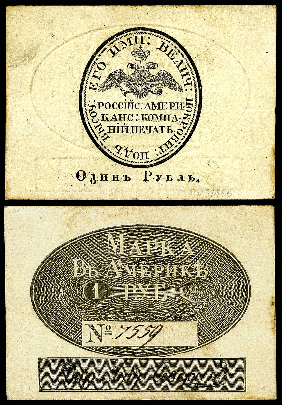 Russian-American Co - 1 Ruble (7559)
