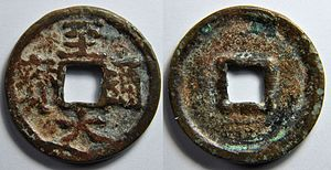 "Yuan dynasty coinage -  A ""Zhi Da Tong Bao"" (至大通寶) coin issued under Külüg Khan."
