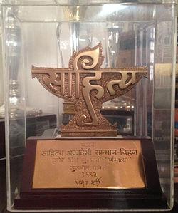 Sahitya Akademi Award - Surjit Patar.JPG