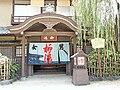 Sakurayu.jpg