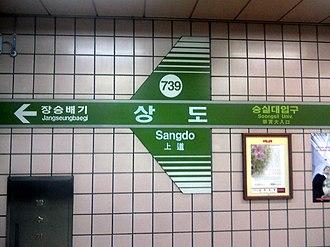 Sangdo station - Image: Sangdo Station 739