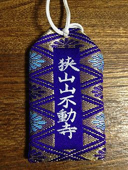 Sayamasanfudoji omamori