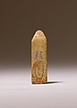 Seal or amulet inscribed with the name of Amasis MET 26.7.751 EGDP016078.jpg