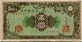 Series A 5 Yen Bank of Japan note - front.jpg