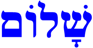Shalom - Shalom in Hebrew