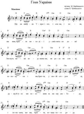 Partition de l'hymne ukrainien.