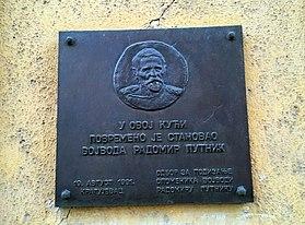 Spomen obelezje Radomiru Putniku u Kragujevcu.jpg